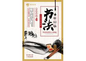 中国风书法培训招生宣传海报模板宣传海报背景