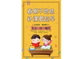 创意亮黄色男孩女孩课桌书本看书简约风商业教育海报