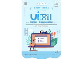 创意UI培训传海报模板设计培训海报背景设计素材