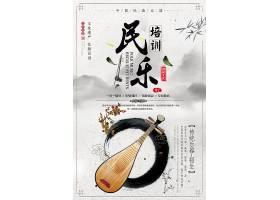 中国风古典传统乐器培训招生海报设计幼儿园招生海报