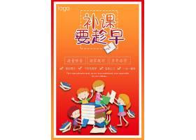 红黄渐变一群孩子阅读热情卡通简约风商业教育海报教育海报背景素