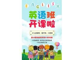 创意少儿英语培训清新卡通风招生宣传海报培训招生宣传设计素材