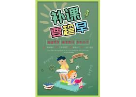 绿色男女孩看书开心阅读简约风商业教育海报2018简约大气商业计划