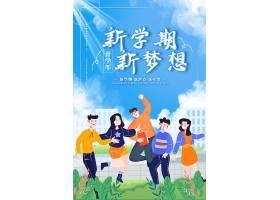 创意新学期新梦想开学季宣传海报开学季促销广告