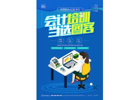 创意会计培训宣传海报模板设计垃圾分类宣传海报