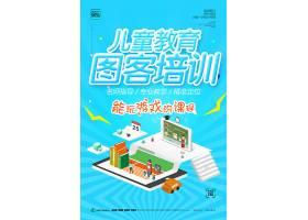 创意儿童培训宣传海报模板设计培训宣传海报