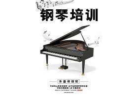 简约大气钢琴乐器培训招生海报2018简约大气商业计划设计