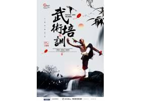 大气中国风武术培训班海报设计中国风商业计划书设计模板