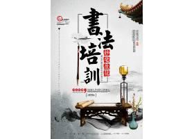大气水墨中国风书法培训教育培训海报设计