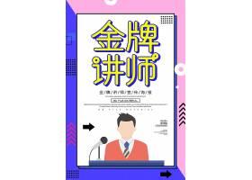 简约扁平化金牌讲师宣传海报扁平化海报设计模板