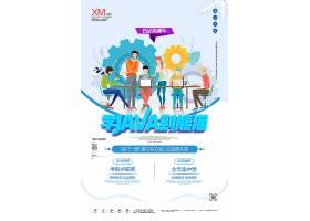 创意学java到熊猫海报广告模板设计平面设计海报