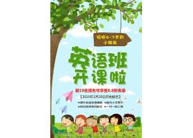 英语班开课啦少儿英语培训清新卡通风招生宣传海报