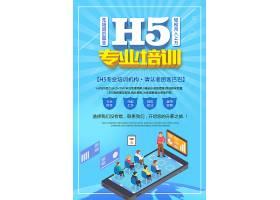 蓝色H5培训立体字海报