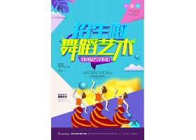 创意立体字艺术培训宣传海报