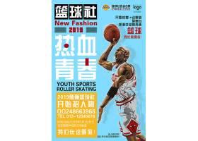 蓝色开学季篮球社团招新时尚创意海报