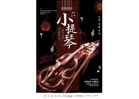 创意极简创意华丽小提琴培训班海报设计极简ppt设计模板