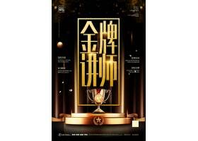 创意金牌讲师宣传海报模板设计招生宣传海报设计模板
