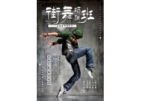 创意街舞培训班海报模板培训班海报设计素材