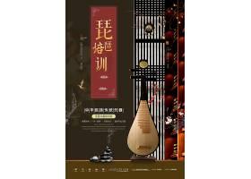 极简时尚大气古典中国风古典乐器琵琶培训海报设计