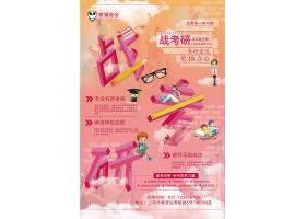 卡通2.5D渐变战考研教育培训立体海报教育培训类设计模板