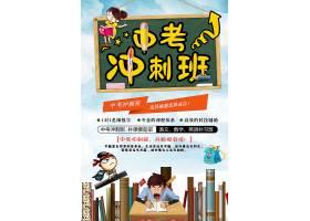 创意卡通中考冲刺班培训海报英语培训海报素材
