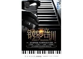 钢琴培训创意黑金宣传海报模板设计医学宣传海报设计素材