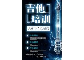 高端大气音乐吉他培训海报设计大气高端设计