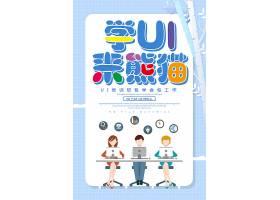卡通创意学UI来熊猫培训海报舞蹈培训海报
