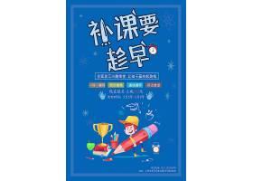 深蓝色红铅笔开心写字男孩简约风商业教育海报