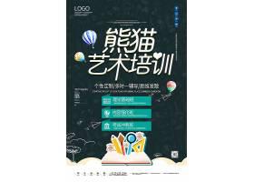 熊猫艺术培训创意宣传海报