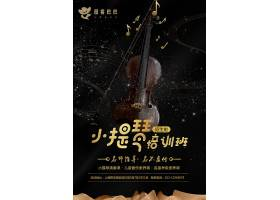 黑色创意小提琴培训海报