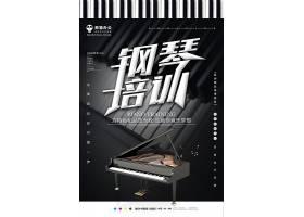 黑色简约钢琴培训海报