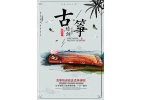 简约中国风古典乐器古筝培训海报