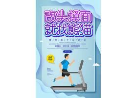 简约创意改头换面就找熊猫运动健身海报