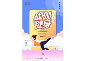 瑜伽健身原创宣传海报模板设计