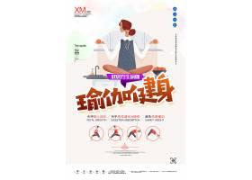 瑜伽宣传广告模板设计