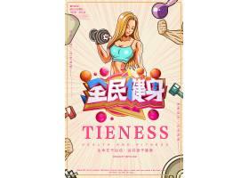 简约卡通美女扁平健身海报