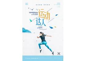 简约时尚运动健身宣传海报模板