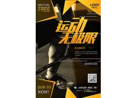 黑色健身房运动健身宣传海报模板