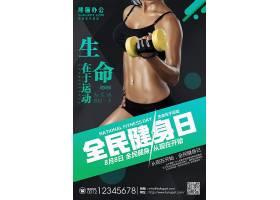 黑色全民健身日运动健身海报