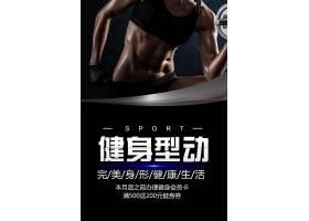 健身型动健身房健身会所时尚简约宣传海报