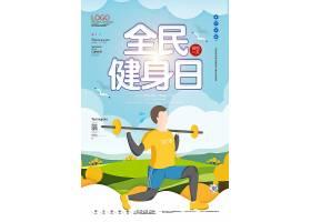 全民健身日宣传海报模板设计