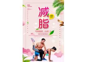 创意唯美减脂运动健身海报
