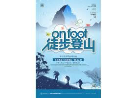 创意登山徒步旅游宣传海报