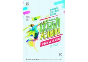 创意酷炫运动健身宣传海报