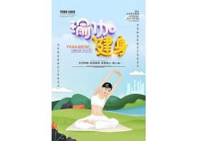 唯美清新瑜伽健身立体字海报