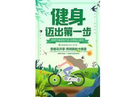 时尚小清新春季运动健身宣传海报
