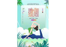 时尚简洁瑜伽运动海报