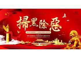 大气中国红扫黑除恶党建公益展板