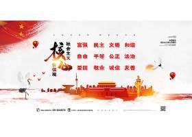 社会主义核心价值观简约党建宣传展板